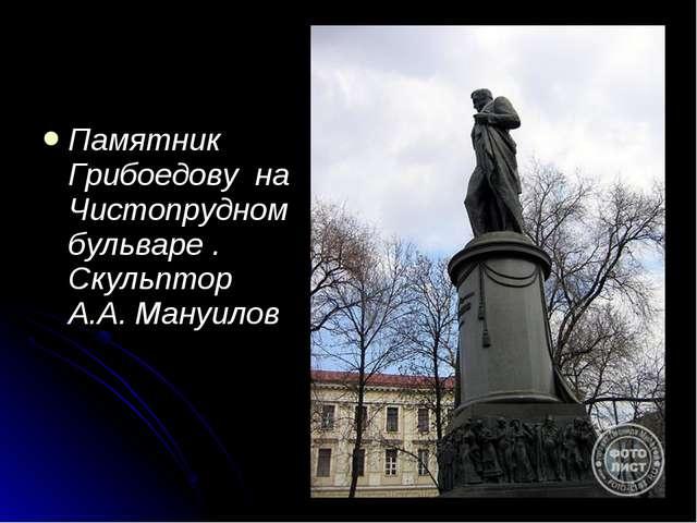 Памятник Грибоедову на Чистопрудном бульваре . Скульптор А.А. Мануилов