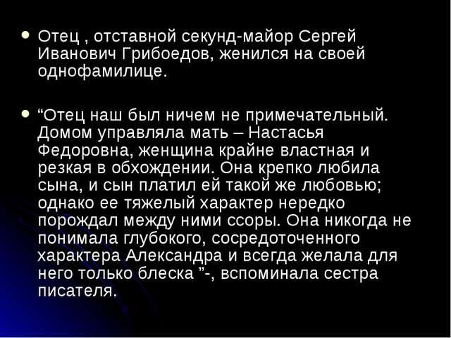 Отец , отставной секунд-майор Сергей Иванович Грибоедов, женился на своей одн...