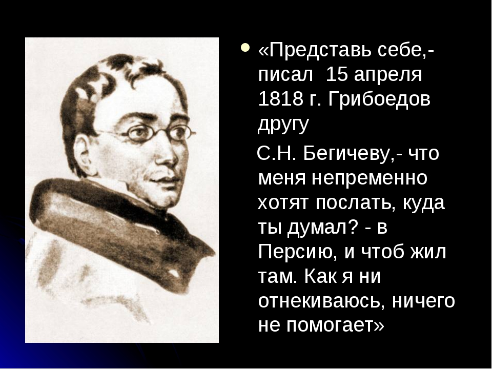 «Представь себе,- писал 15 апреля 1818 г. Грибоедов другу С.Н. Бегичеву,- что...