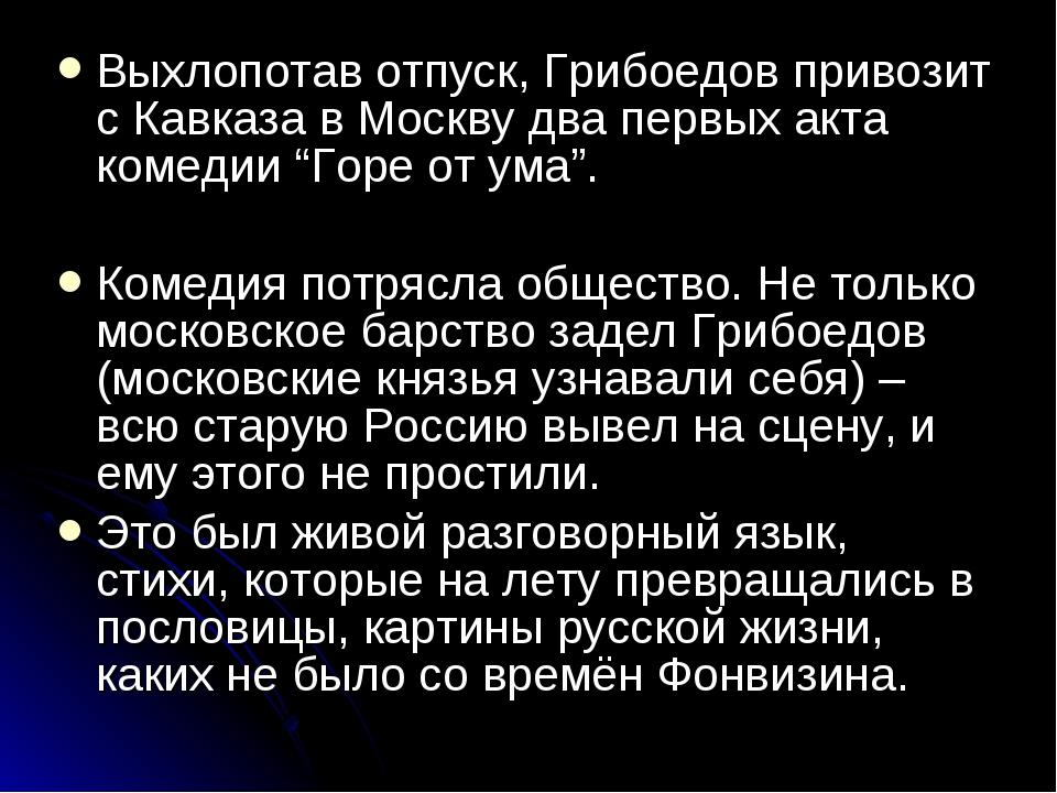 Выхлопотав отпуск, Грибоедов привозит с Кавказа в Москву два первых акта коме...