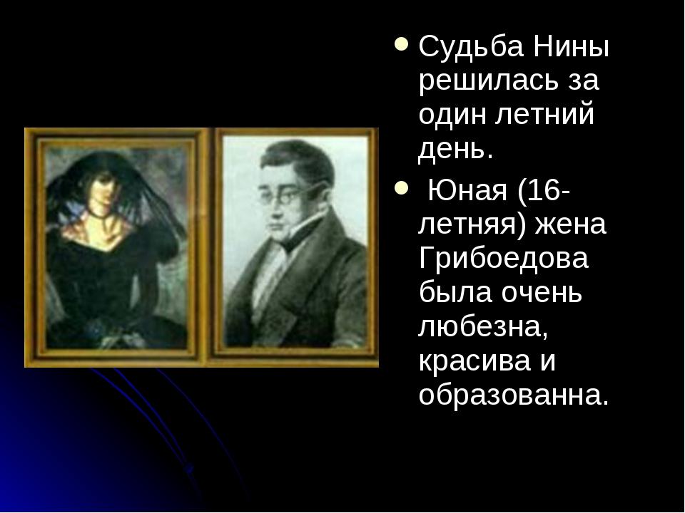 Судьба Нины решилась за один летний день. Юная (16-летняя) жена Грибоедова бы...