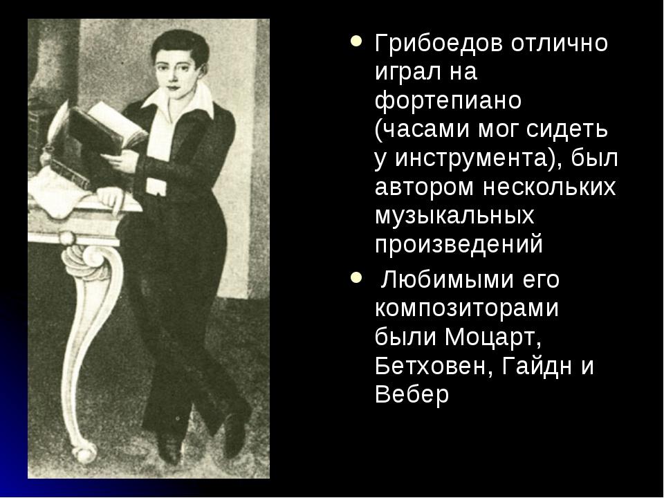 Грибоедов отлично играл на фортепиано (часами мог сидеть у инструмента), был...