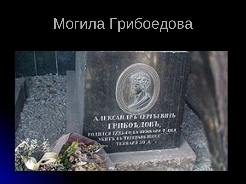 Могила Грибоедова