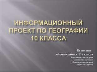 Выполнен обучающимися 11а класса Киселевым Александром Симоновым Евгением Ше