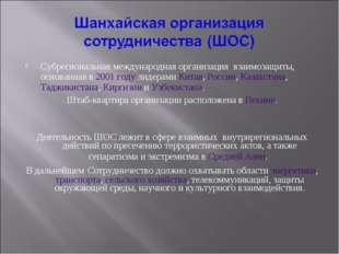 Субрегиональная международная организация взаимозащиты, основанная в 2001 год