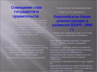 Совещание глав государств и правительств Неформальный орган лидеров ведущих с