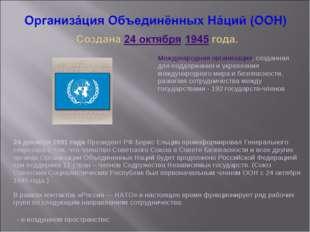 Международная организация, созданная для поддержания и укрепления междунаро