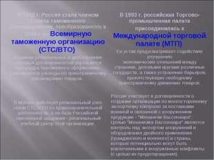 В 1992 г. Россия стала членом Совета таможенного сотрудничества, преобразован