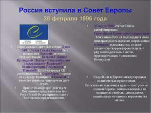 Официально Совет был создан 5 мая 1949 г. Устав Совета Европы был подписан в