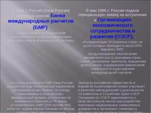 С 1996 г. Россия (Банк России) является членом Банка международных расчетов (