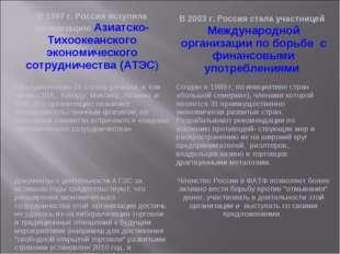 В 1997 г. Россия вступила организацию Азиатско-Тихоокеанского экономического