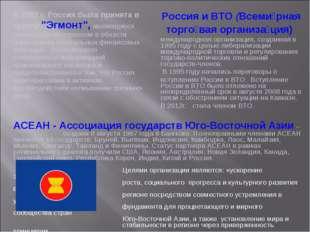 """В 2002 г. Россия была принята в группу """"Эгмонт"""", являющуюся своего рода Интер"""