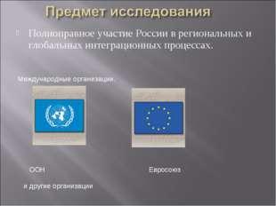 Полноправное участие России в региональных и глобальных интеграционных процес