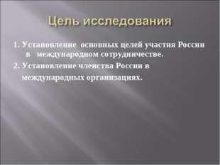 1. Установление основных целей участия России в международном сотрудничестве.