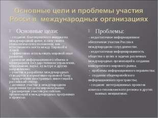 Основные цели: - создание благоприятного имиджа на международной арене, в сил