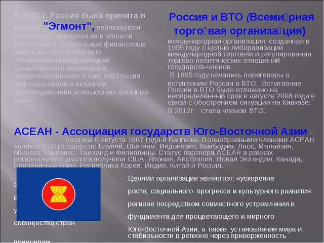 """В 2002 г. Россия была принята в группу """"Эгмонт"""", являющуюся своего рода Интер..."""
