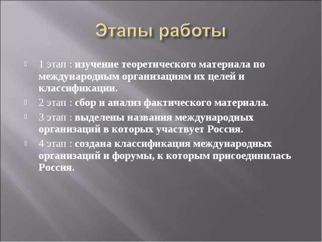 1 этап : изучение теоретического материала по международным организациям их ц...