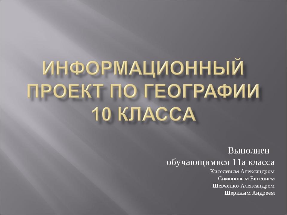 Выполнен обучающимися 11а класса Киселевым Александром Симоновым Евгением Ше...