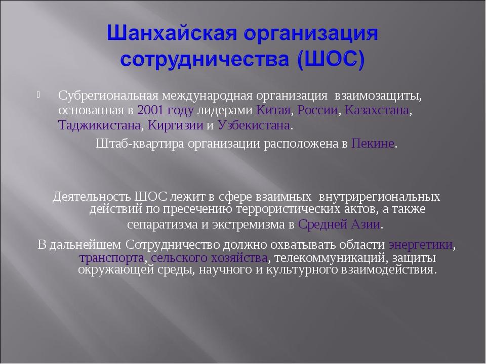 Субрегиональная международная организация взаимозащиты, основанная в 2001 год...