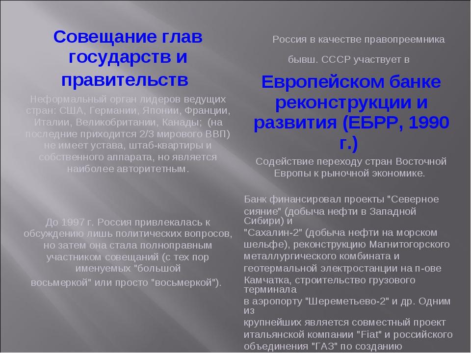 Совещание глав государств и правительств Неформальный орган лидеров ведущих с...