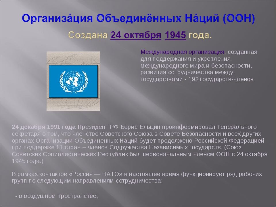 Международная организация, созданная для поддержания и укрепления междунаро...
