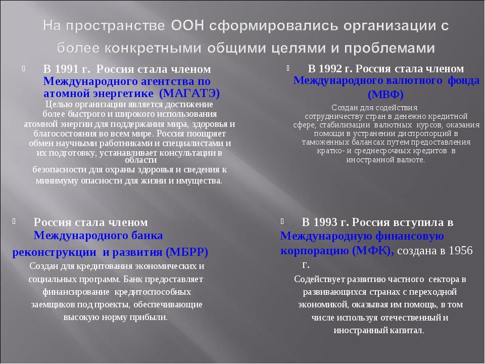 В 1991 г. Россия стала членом Международного агентства по атомной энергетике...