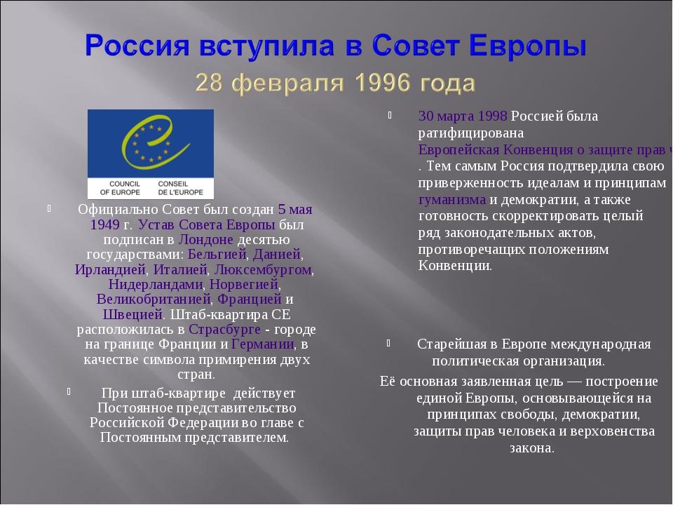 Официально Совет был создан 5 мая 1949 г. Устав Совета Европы был подписан в...
