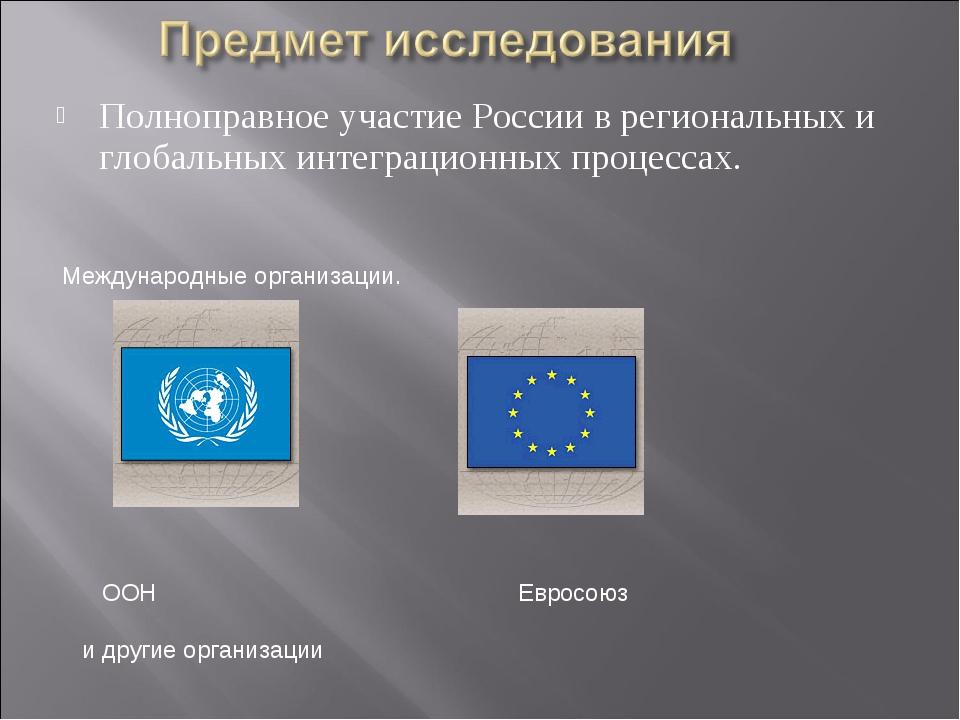 Полноправное участие России в региональных и глобальных интеграционных процес...