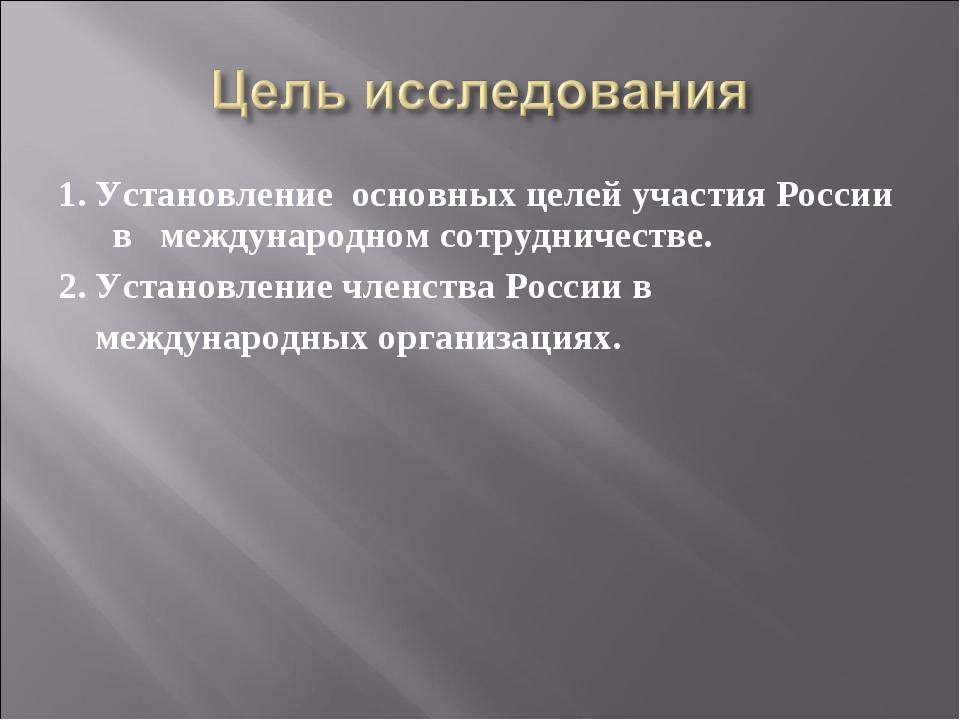 1. Установление основных целей участия России в международном сотрудничестве....