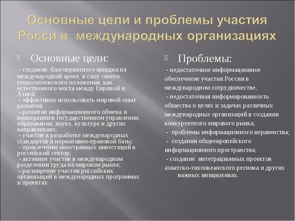 Основные цели: - создание благоприятного имиджа на международной арене, в сил...