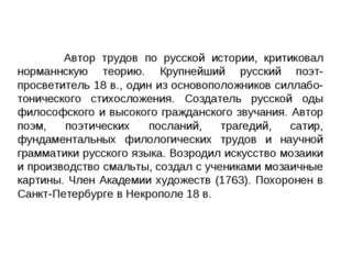 Автор трудов по русской истории, критиковал норманнскую теорию. Крупнейший р