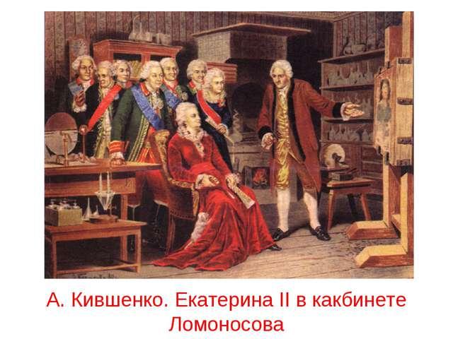 А. Кившенко. Екатерина II в какбинете Ломоносова