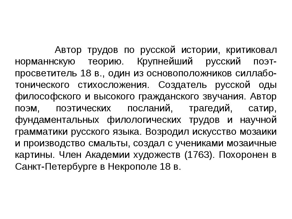 Автор трудов по русской истории, критиковал норманнскую теорию. Крупнейший р...