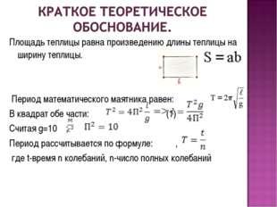 Площадь теплицы равна произведению длины теплицы на ширину теплицы. Период ма
