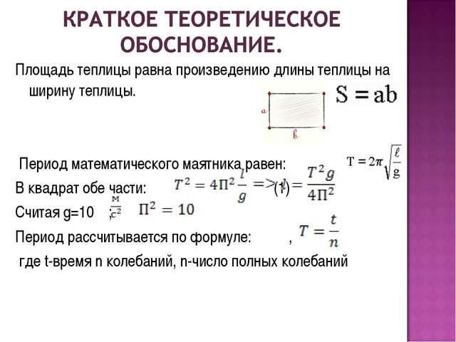 Площадь теплицы равна произведению длины теплицы на ширину теплицы. Период ма...