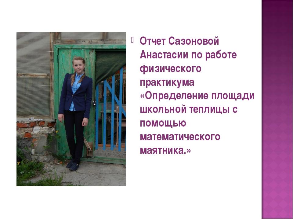Отчет Сазоновой Анастасии по работе физического практикума «Определение площа...