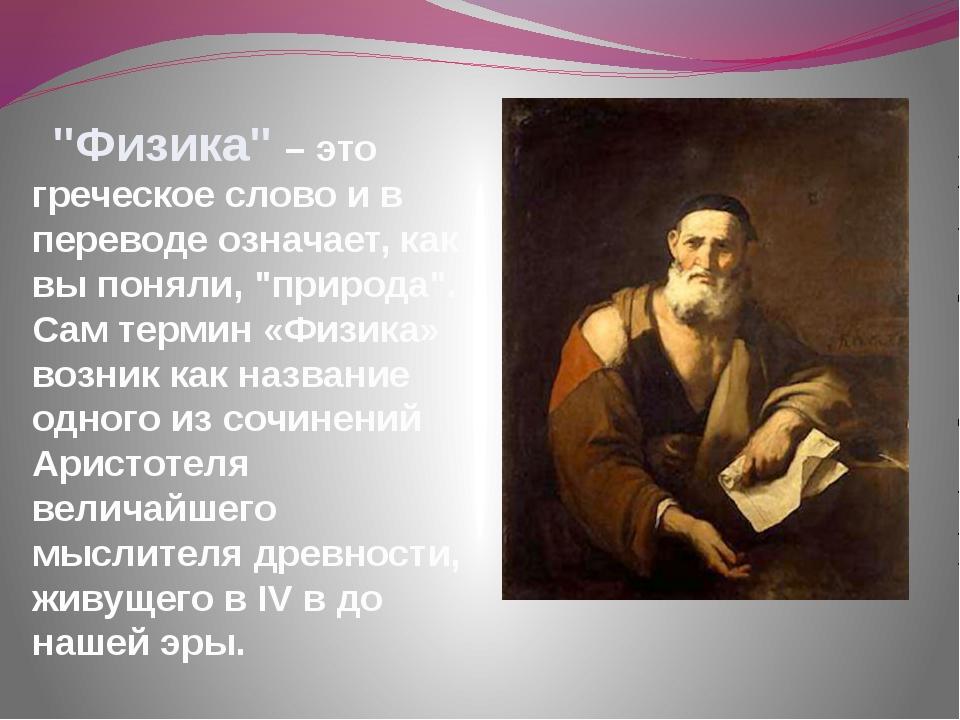 """""""Физика"""" – это греческое слово и в переводе означает, как вы поняли, """"природ..."""