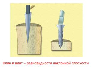 Клин и винт – разновидности наклонной плоскости
