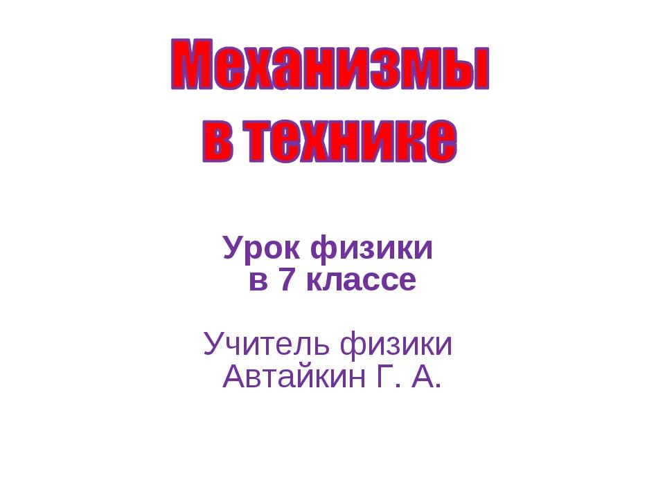 prezentatsiya-plakati-7-klass-fizike-i-tehnike-shpori
