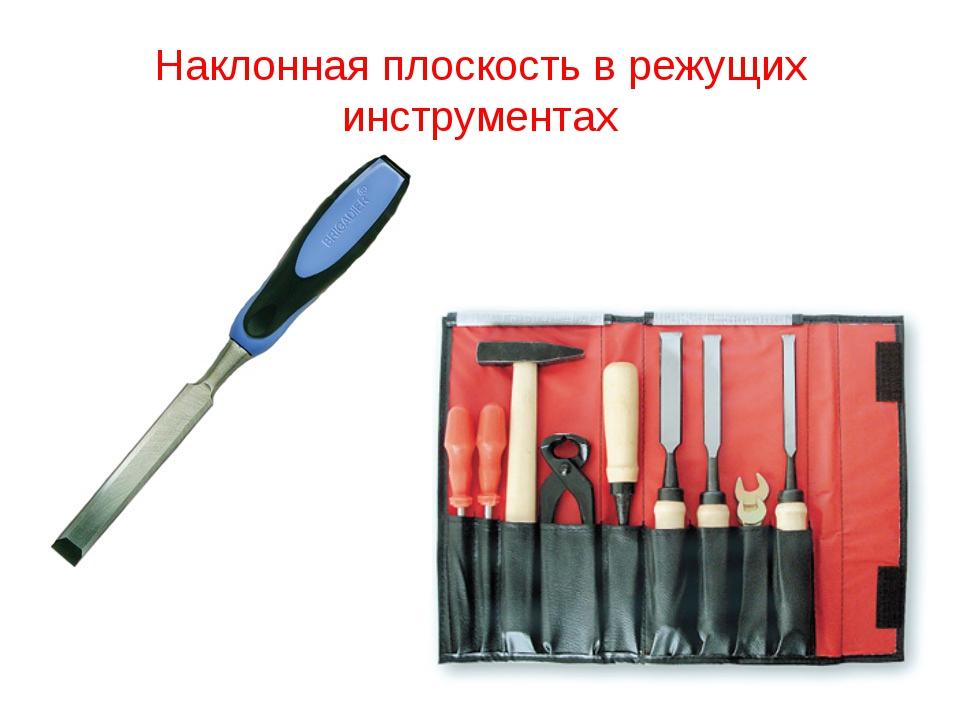 Наклонная плоскость в режущих инструментах