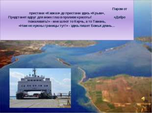 Паром от пристани «Кавказ» до пристани здесь «Крым», Предстанет вдруг для мо