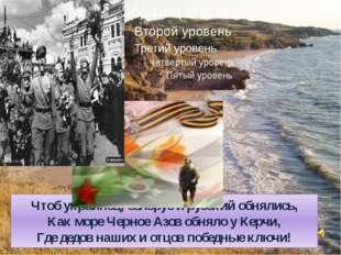 Чтоб украинец, белорус и русский обнялись, Как море Черное Азов обняло у Керч