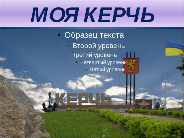 МОЯ КЕРЧЬ