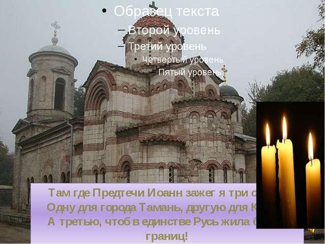 Там где Предтечи Иоанн зажег я три свечи: Одну для города Тамань, другую для...