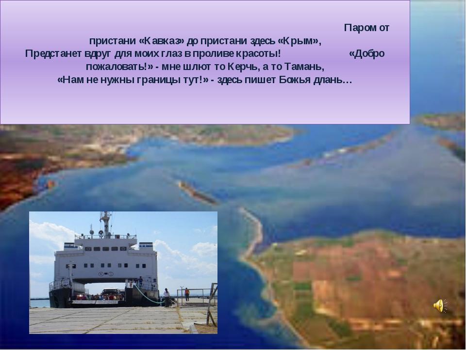 Паром от пристани «Кавказ» до пристани здесь «Крым», Предстанет вдруг для мо...