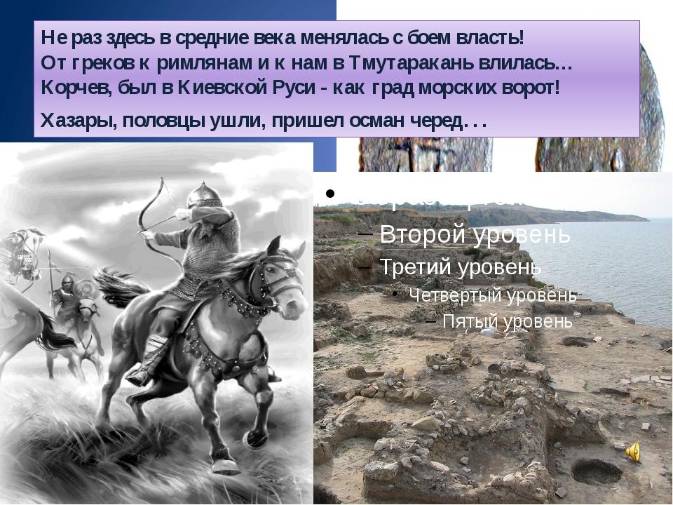 Не раз здесь в средние века менялась с боем власть! От греков к римлянам и к...