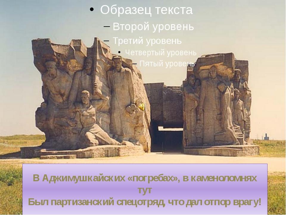 В Аджимушкайских «погребах», в каменоломнях тут Был партизанский спецотряд, ч...