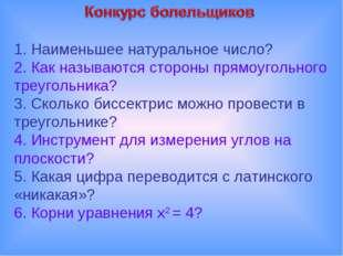 1. Наименьшее натуральное число? 2. Как называются стороны прямоугольного тре