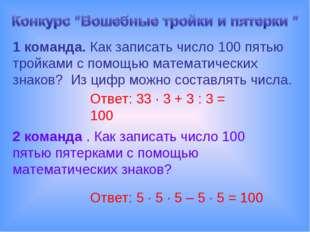 1 команда. Как записать число 100 пятью тройками с помощью математических зна