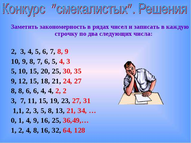 Заметить закономерность в рядах чисел и записать в каждую строчку по два след...